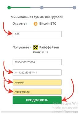 впишите сумму криптовалюты